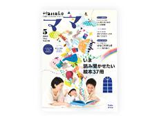 Hanako mama 絵本特集号 表紙&中面イラスト【4点】