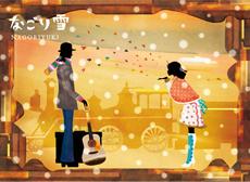 「なごり雪」大分県バレンタインチョコパッケージ
